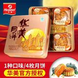 华美时尚双黄白莲蓉月饼720g