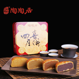 陶陶居四喜月饼720g