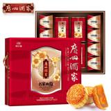 广州酒家名家典范月饼