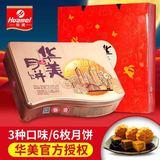 华美时尚金装月饼480g