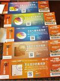 广州酒家月饼票提货券