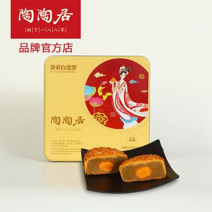 陶陶居蛋黄白莲蓉月饼720g
