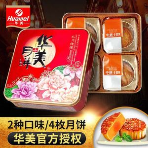 华美礼月传情月饼500g