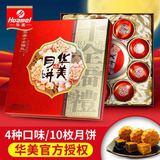 华美月饼十全福礼950g
