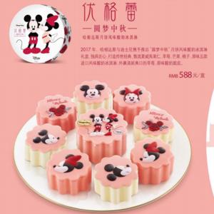 2017年哈根达斯月饼券优格蕾圆梦中秋588型